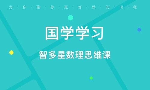 济南国学学习