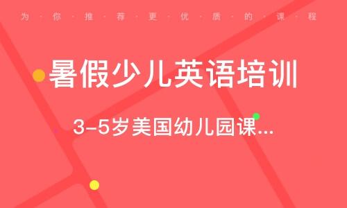 天津暑假少儿英语培训