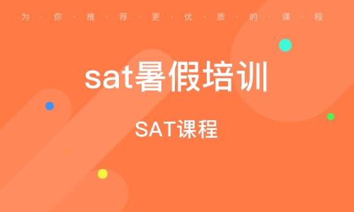 天津sat暑假培训