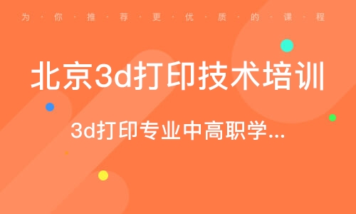 北京3d打印技術培訓機構