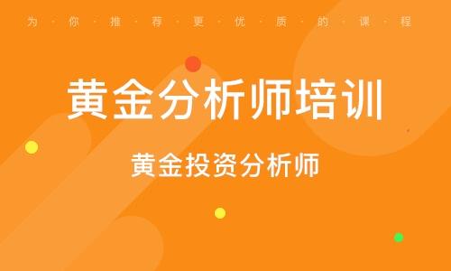 武漢黃金分析師培訓