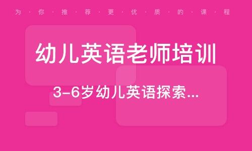 天津幼儿英语老师培训班
