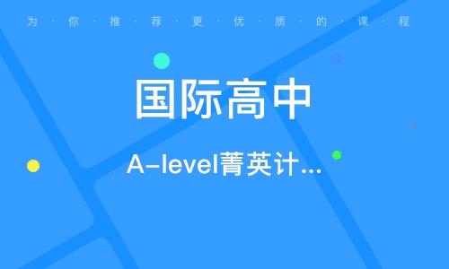 淄博国际高中