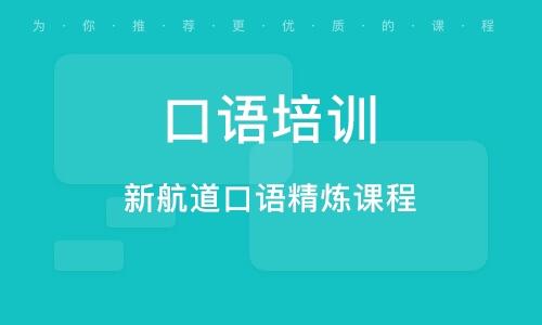 淄博口语培训中心