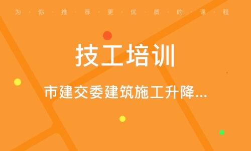 上海技工培訓班
