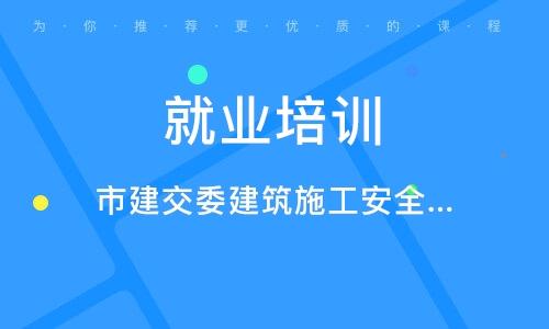 上海就業培訓學校