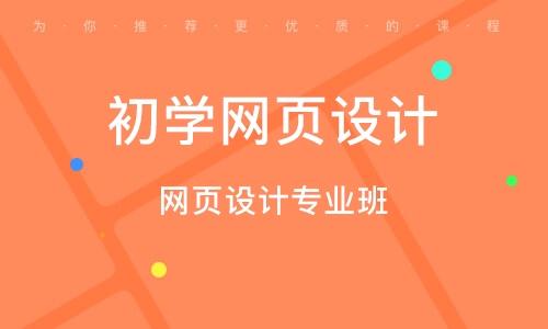 郑州初学网页设计