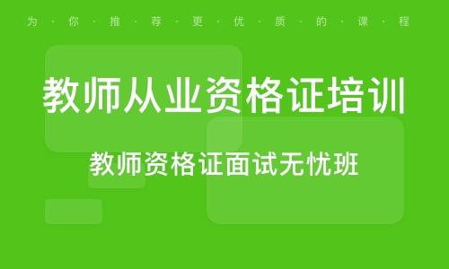 南京教师从业资格证培训