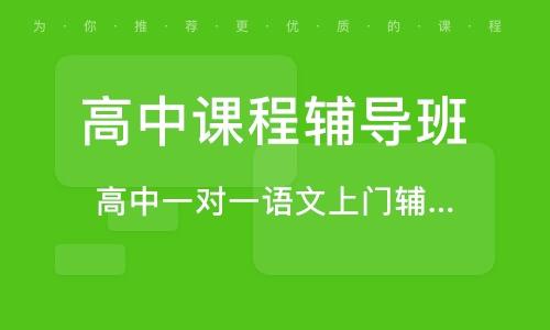 武汉高中课程辅导班