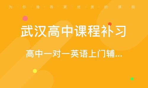 武汉高中课程补习