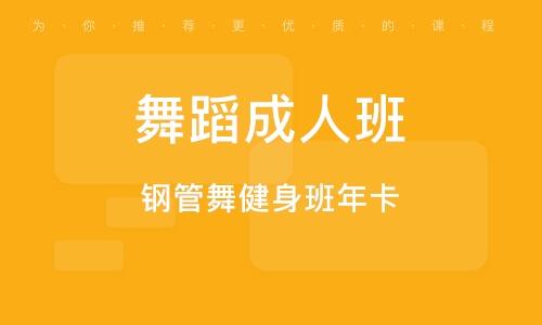北京舞蹈成人班