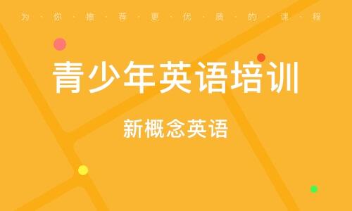 天津青少年英语培训机构
