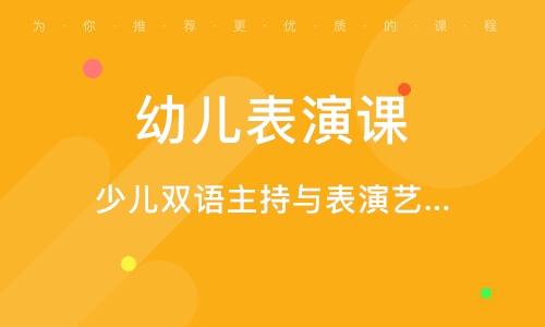 北京幼儿表演课