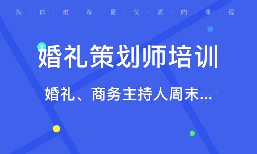 北京婚礼策划师培训机构