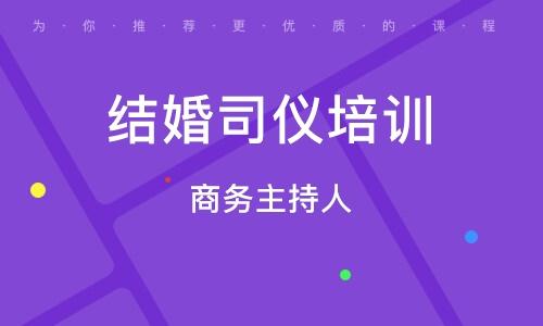 北京结婚司仪培训