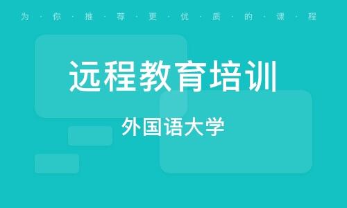 北京远程教育培训课程