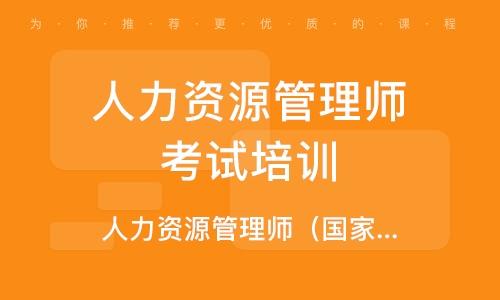 北京人力资源管理师考试培训