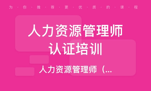 北京人力资源管理师认证培训