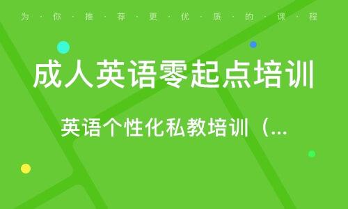 武汉成人英语零起点培训