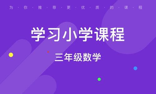 武汉学习小学课程