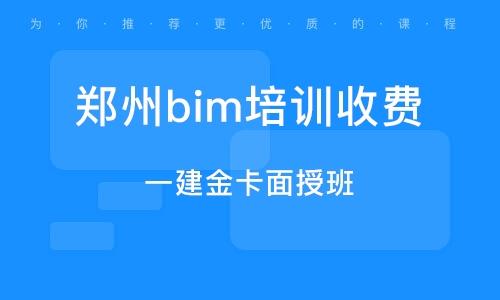郑州bim培训收费