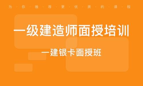 郑州一级建造师面授培训