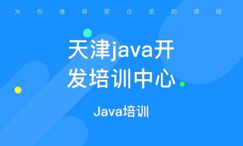 天津java开发培训中心