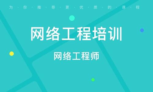 天津网络工程培训学校