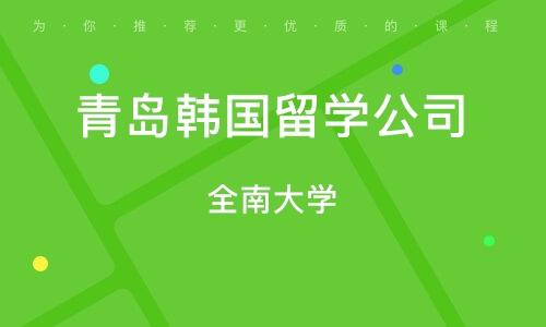 韩国留学公司