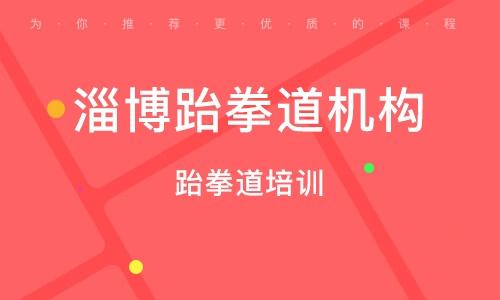 淄博跆拳道机构