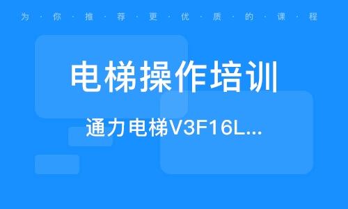 廣州電梯操作培訓