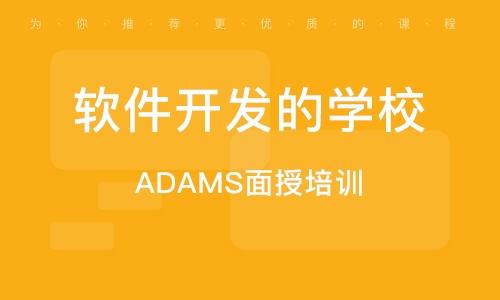 北京软件开辟的黉舍