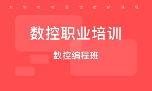 青島數控職業培訓學校