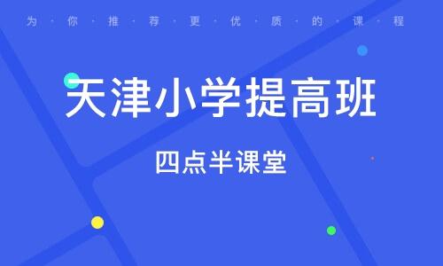 天津小学提高班