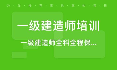 淄博一级建造师培训机构