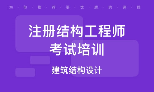 上海注册结构工程师考试培训
