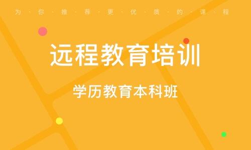 上海远程教育培训机构