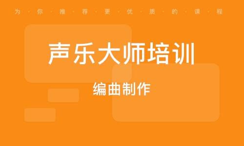 天津声乐大师培训班
