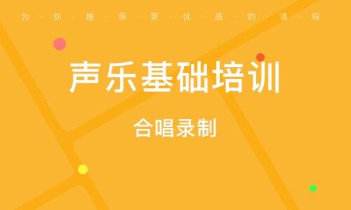 天津声乐基础培训班