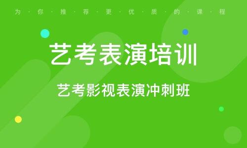 上海藝考表演培訓班