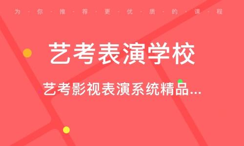 上海藝考表演學校