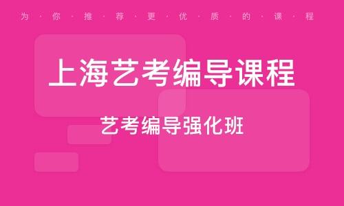 上海艺考编导课程