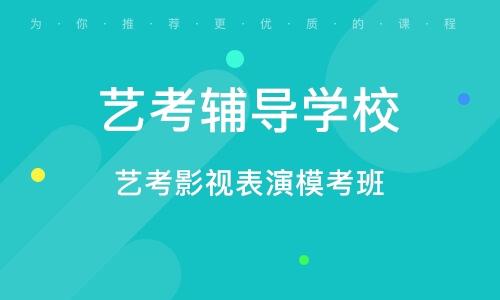 上海藝考輔導學校