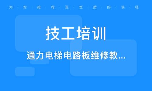 廣州技工培訓班