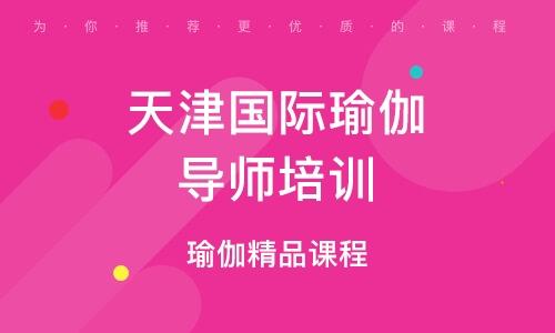 天津国际瑜伽导师培训