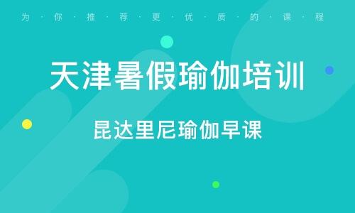 天津暑假瑜伽培训