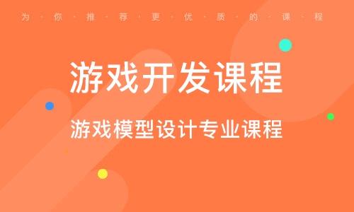 天津游戏开发课程