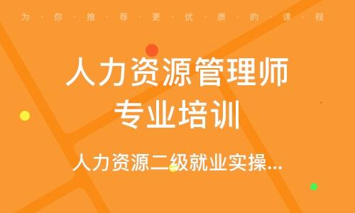 武汉人力资源管理师专业培训