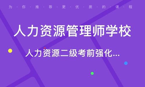 武汉人力资源管理师学校