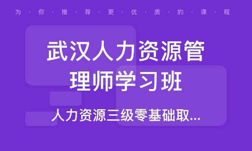 武汉人力资源管理师学习班